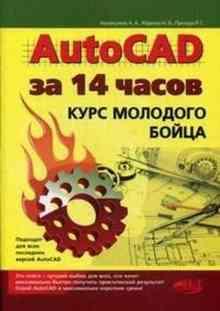 AutoCAD �� 14 �����. ���� �������� ����� - ������ �. �.