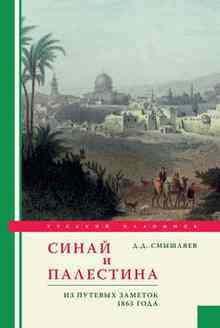 ����� � ���������. �� ������� ������� 1865 ���� (�������� �������)
