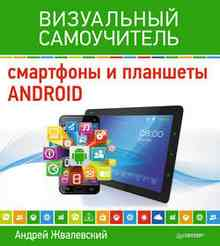 ��������� � �������� Android. ���������� ����������� (���������� ������)