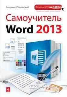 ����������� Word 2013 - ���������� ��������