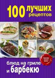 100 ������ �������� ���� �� ����� � ������� (��������� �������)