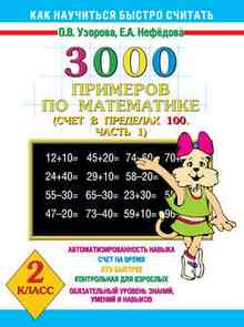 3000 �������� �� ����������. ���� � �������� 100. ����� 1. 2 ����� (�������� �. �.)