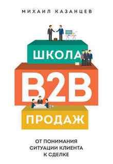 ����� B2B-������. �� ��������� �������� ������� � ������ (�������� ������)
