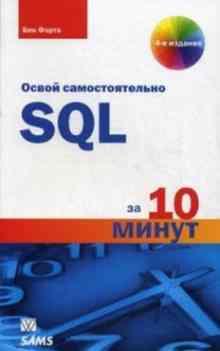 SQL �� 10 ����� - ����� ���