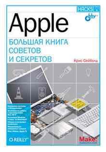 Apple. ������� ����� ������� � �������� (������� ����)