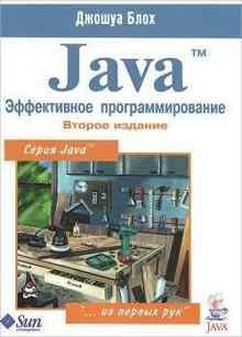 Java ����������� ���������������� (���� ������)