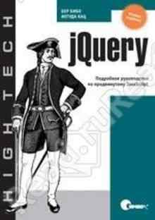jQuery. ��������� ����������� �� ������������ JavaScrip - ���� ���