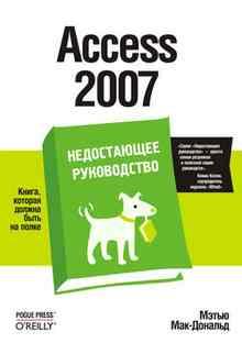 Access 2007 (���������� �����)