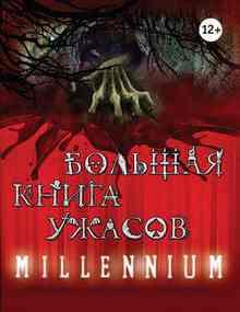 ������� ����� ������. Millennium (������� �����)