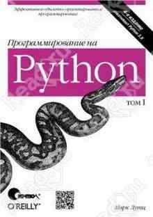 ���������������� �� Python. ��� 1 (���� ����)