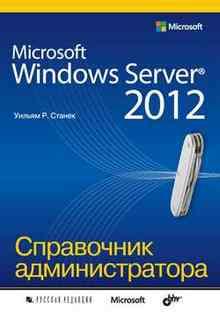 Microsoft Windows Server 2012. ���������� �������������� - ������ ������ �.