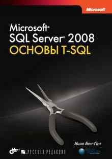 Microsoft SQL Server 2008. ������ T-SQL (���-��� ����)