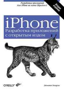 iPhone. ���������� ���������� � �������� ����� (��������� ��������)