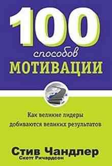 100 �������� ��������� (��������� �����)