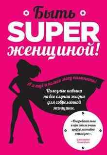 ���� super��������! �������� ������ �� ��� ������ ����� ��� ����������� ������� (���� ����)