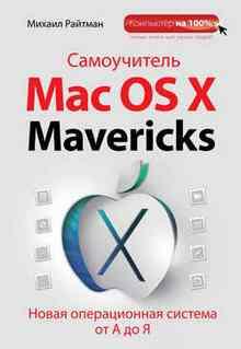 ����������� Mac OS X Mavericks. ����� ������������ ������� �� � �� � - ������� ������