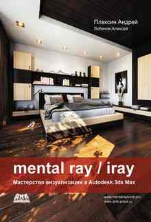 Mental Ray / Iray. ���������� ������������ � Autodesk 3ds Max - ������� �������