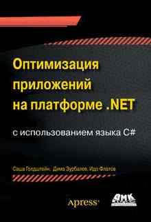 ����������� ���������� �� ��������� .NET � �������������� ����� C# (�������� ����)