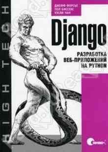 Django. ���������� ���-���������� �� Python (������ �����)