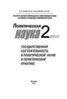 ������������ ����� 2/2011 �. ��������������� ��������������� � ������������ ����� � ������������ �������� (����� ������)