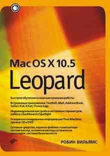 Mac OS X 10.5 Leopard - ������� �����