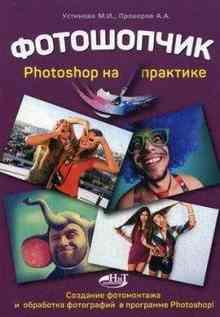 ����������. �������� ����������� � ��������� ���������� � ��������� Photoshop. Photoshop �� �������� (�������� �.)