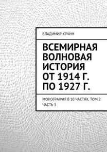 ��������� �������� ������� �� 1914 �. �� 1927 �. - ����� ��������
