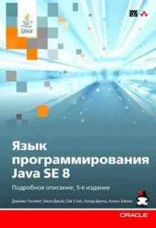 ���� ���������������� Java SE 8. ��������� �������� (����� �����)