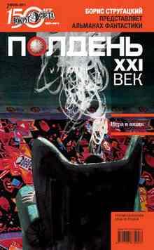 �������, XXI ��� (���� 2011) - ��������� �������