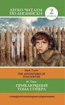 ����������� ���� ������ / The Adventures of Tom Sawyer (���� ����)