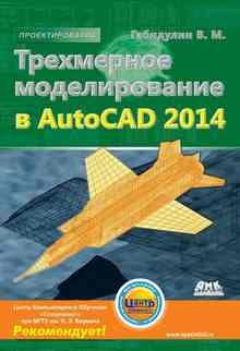 ���������� ������������� � AutoCAD 2014 (��������� �. �.)