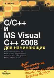C/C � MS Visual C 2008 ��� ���������� - ������� �����