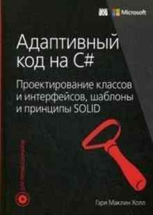 ���������� ��� �� C#. �������������� ������� � �����������, ������� � �������� SOLID (���� ����)