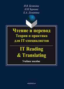 ������ � �������. ������ � �������� ��� IT-������������. IT Reading & Translating - �������� �. �.