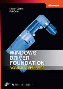 Windows Driver Foundation: ���������� ��������� (���� ���)