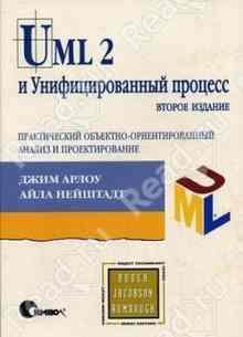 UML 2 � ��������������� �������. ������������ ��������-��������������� ������ � �������������� (�������� ����)