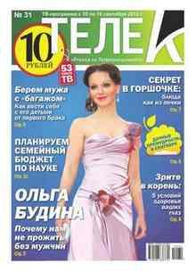 ����� PRESSA.RU 31-9-2012 (PRESSA.RU �������� ������ �����)