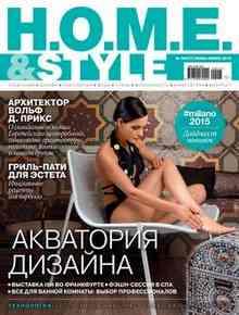H.O.M.E.& Style 04/2015 - ��������� �������