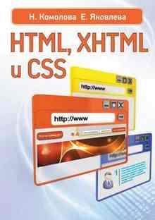 HTML, XHTML � CSS (�������� ����)