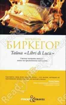 ����� Libri di Luca (�������� �������)