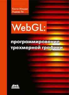 WebGL: ���������������� ���������� ������� (������ �����)