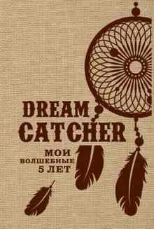 Dream Catcher. ��� ��������� 5 ��� (��������� �������)