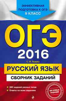 ��� 2016. ������� ����. ������� �������. 9 ����� (������ �. �.)