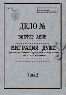 �������� ����. ��� 3: 19822012 ��������� - ���� ������