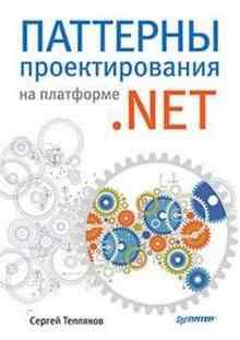 �������� �������������� �� ���������. NET (�������� ������)