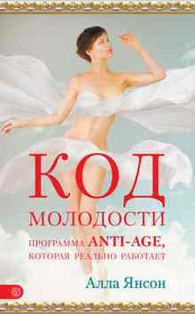 ��� ���������. ��������� anti-age, ������� ������� �������� (����� ����)