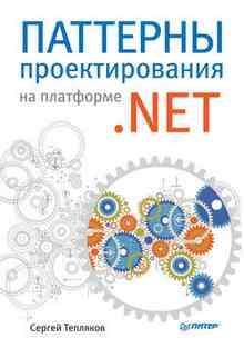 �������� �������������� �� ��������� .NET (�������� ������)