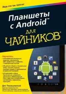 �������� � Android ��� �������� (����������� ���)