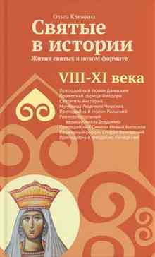 ������ � �������. ����� ������ � ����� �������. VIII-XI ���� (������� �����)