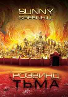 �������. ���� - Greenhill Sunny